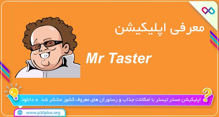 تصویر معرفی اپلیکیشن مستر تیستر Mr Taster