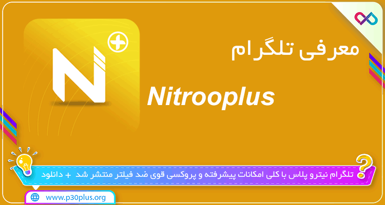 تصویر معرفی نیترو پلاس ضد فیلتر Nitrooplus