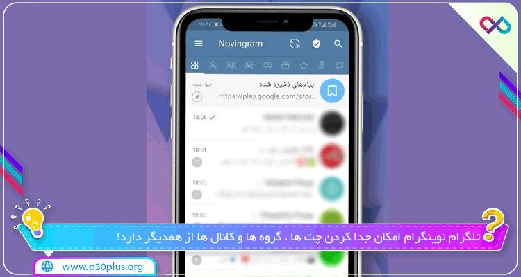 دانلود نوینگرام Novingram تلگرام ضد فیلتر | بدون فیلتر برای اندروید