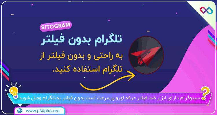 دانلود اپلیکیشن سیتوگرام ضد فیلتر Sitogram برای اندروید