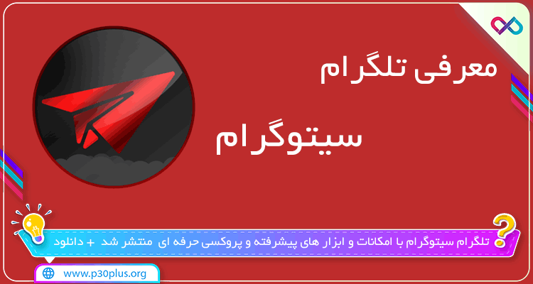 تصویر معرفی اپلیکیشن سیتوگرام ضد فیلتر Sitogram