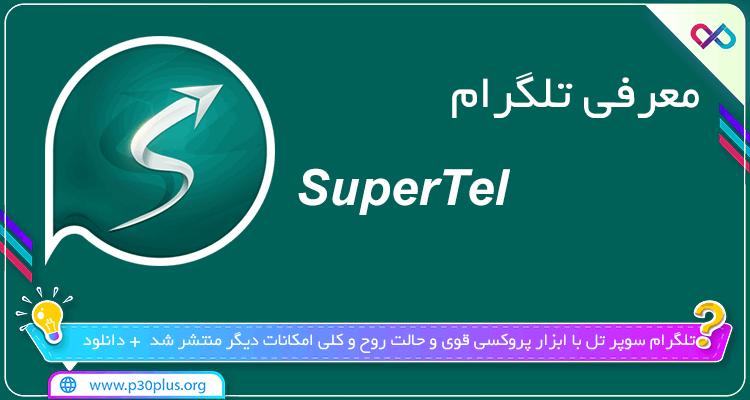 تصویر معرفی سوپر تل ضد فیلتر تلگرام SuperTel