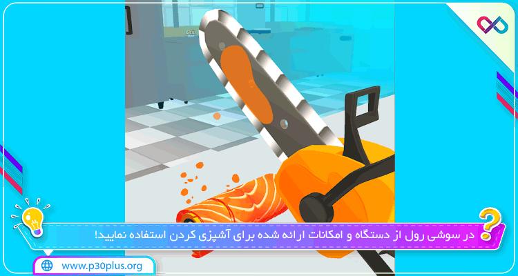 دانلود بازی Sushi Roll 3D - سوشی رول تری دی برای اندروید