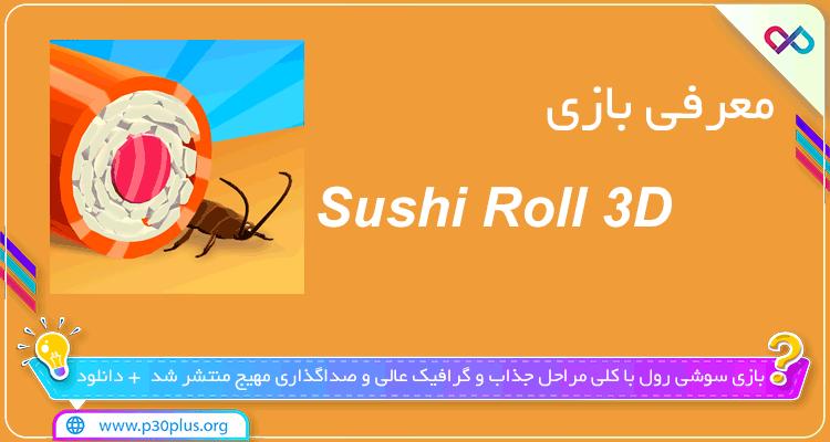 تصویر معرفی بازی Sushi Roll 3D سوشی رول تری دی