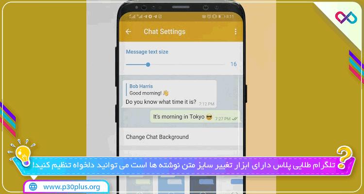 دانلود تلگرام طلایی پلاس ضد فیلتر -  Telegram Talaei plus بدون فیلتر برای اندروید