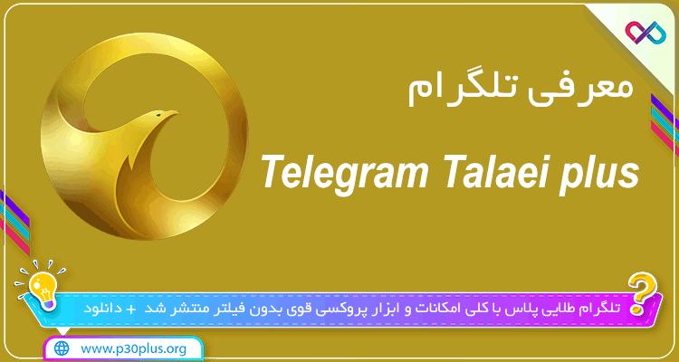 تصویر معرفی تلگرام طلایی پلاس