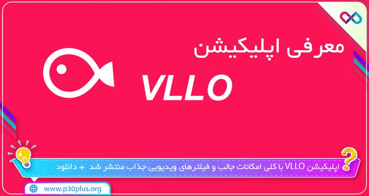 تصویر معرفی اپلیکیشن VLLO برنامه وی ال ال او