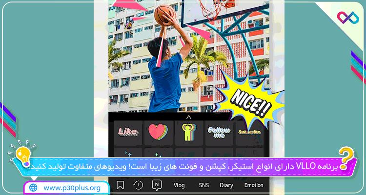 دانلود اپلیکیشن VLLO - برنامه ویرایش ویدیو وی ال ال او برای اندروید
