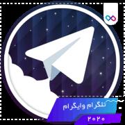تصویر لوگوی وایگرام Ygram تلگرام ضد فیلتر