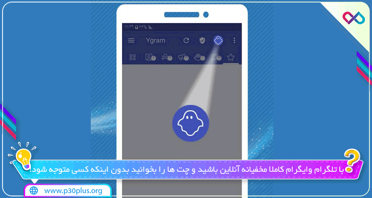 دانلود وایگرام Ygram تلگرام ضد فیلتر - بدون فیلتر برای اندروید