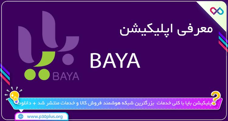 تصویر معرفی اپلیکیشن بایا برنامه Baya
