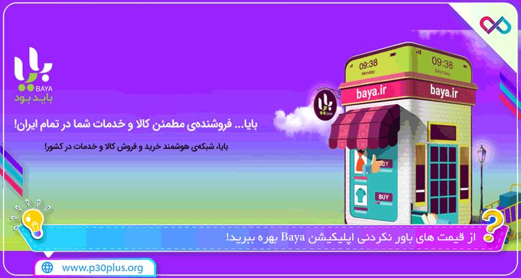 دانلود اپلیکیشن بایا Baya - برنامه بایا باید بود برای اندروید