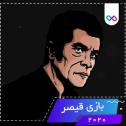 لوگوی بازی قیصر Gheysar