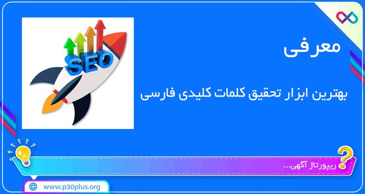 تصویر بهترین ابزار تحقیق کلمات کلیدی فارسی