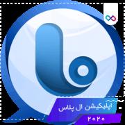 تصویر لوگوی اپلیکیشن ال پلاس LPlus