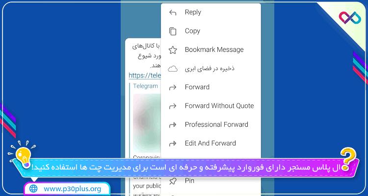 دانلود اپلیکیشن ال پلاس - LPlus ضد فیلتر برای اندروید