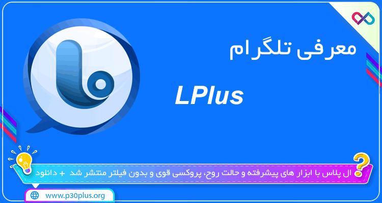تصویر معرفی اپلیکیشن ال پلاس LPlus