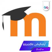 تصویر لوگوی اپلیکیشن Moodle برنامه مودل