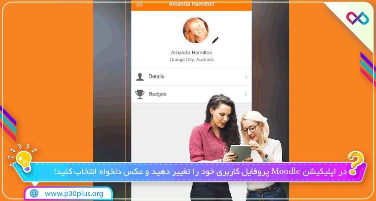 دانلود اپلیکیشن Moodle مودل - برنامه مطالعه آنلاین درس ها برای اندروید