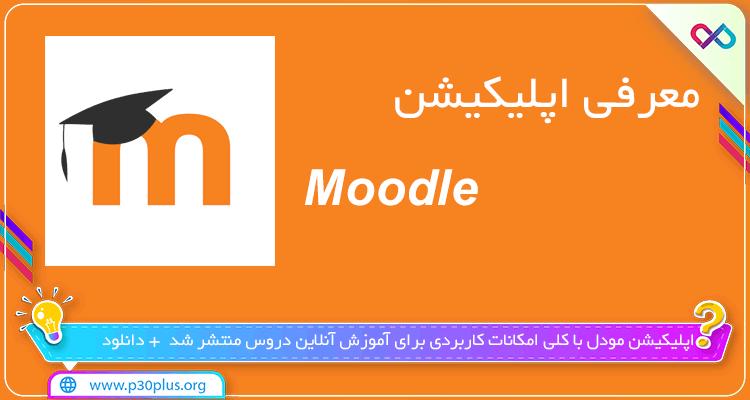 تصویر معرفی اپلیکیشن Moodle برنامه مودل