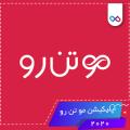 لوگوی اپلیکیشن مو تن رو فروشگاه اینترنتی لوازم آرایشی Mootanroo