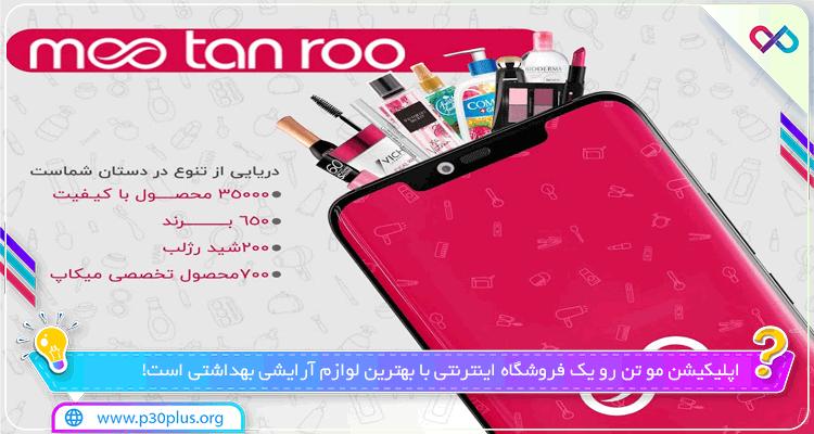 دانلود اپلیکیشن Mootanroo 1.7.8 مو تن رو- برنامه فروشگاه لوازم آرایشی برای اندروید