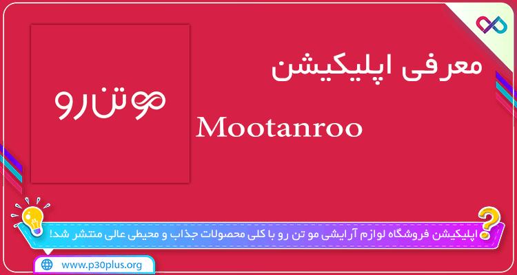 تصویر معرفی اپلیکیشن مو تن رو فروشگاه اینترنتی لوازم آرایشی Mootanroo