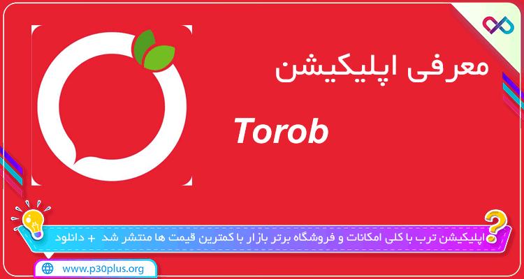 تصویر معرقی اپلیکیشن Torob ترب برنامه