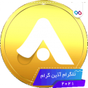 تصویر لوگوی اپلیکیشن آذین گرام ضد فیلتر Azingram