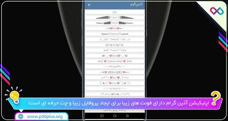 دانلود اپلیکیشن آذین گرام ضد فیلتر Azingram برای اندروید