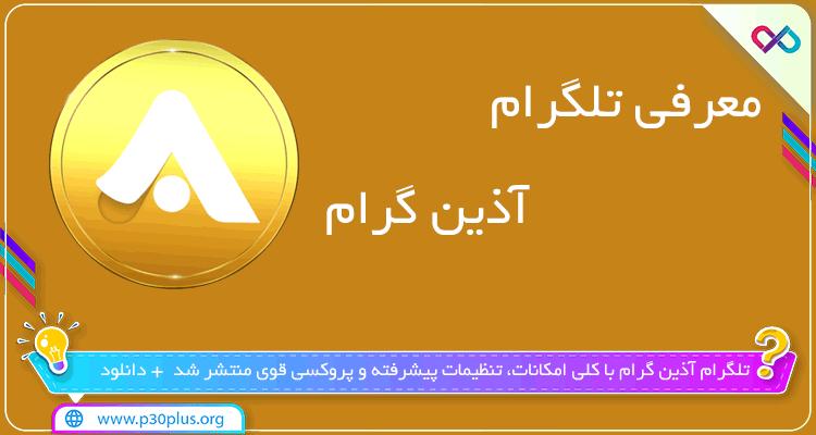 تصویر معرفی اپلیکیشن آذین گرام ضد فیلتر Azingram