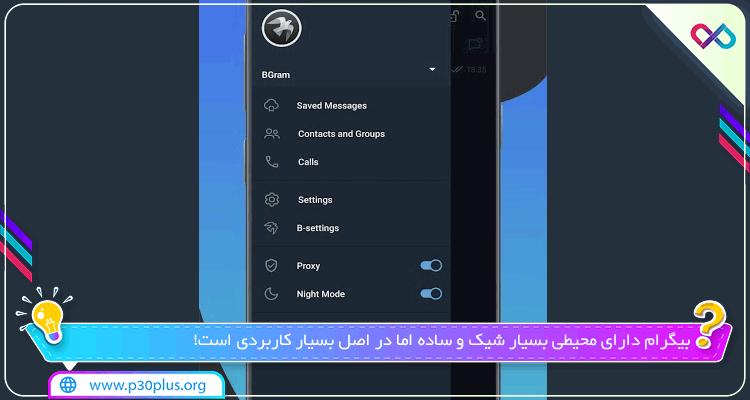 دانلود اپلیکیشن BGram ضد فیلتر بیگرام برای اندروید