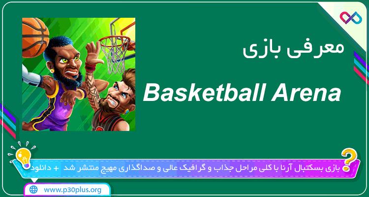 تصویر معرفی بازی Basketball Arena بسکتبال آرنا