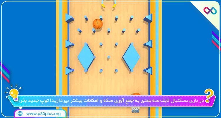 دانلود بازی Basketball Life 3D بسکتبال لایف سه بعدی برای اندروید