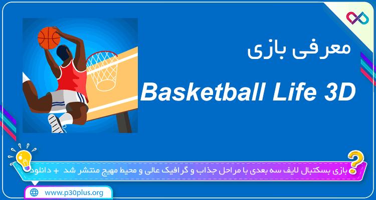 تصویر معرفی بازی Basketball Life 3D بسکتبال لایف سه بعدی