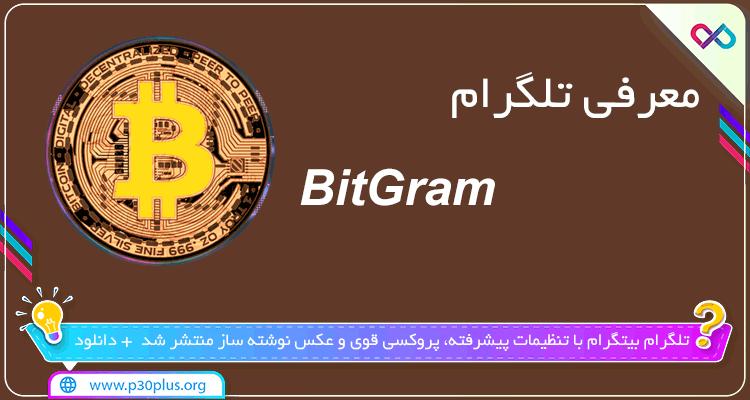 تصویر معرفی اپلیکیشن بیتگرام ضد فیلتر BitGram