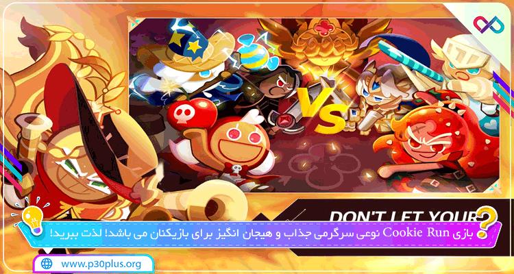 دانلود بازی Cookie Run : Kingdom کوکی ران کینگدوم برای اندروید