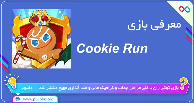 تصویر معرفی بازی Cookie Run : Kingdom کوکی ران