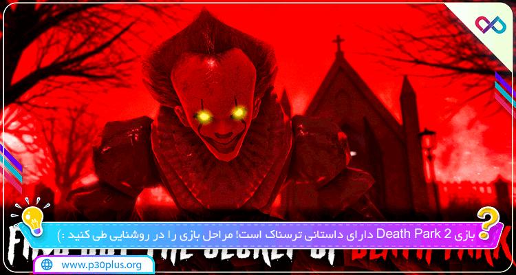 دانلود بازی Death Park 2 : Scary Clown Survival Horror Game برای اندروید