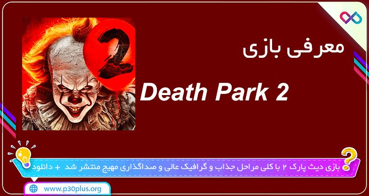 تصویر معرفی بازی Death Park 2 : Scary Clown Survival Horror Game