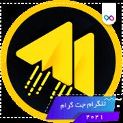 تصویر لوگوی اپلیکیشن جت گرام ضد فیلتر Jet Gram