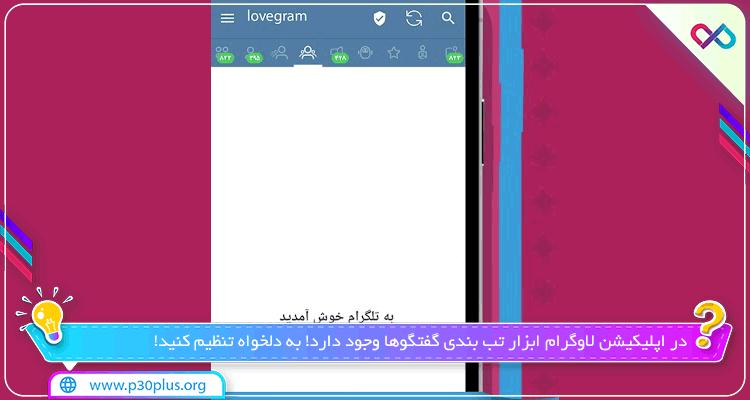 دانلود اپلیکیشن لاوگرام ضد فیلتر Lovegram برای اندروید