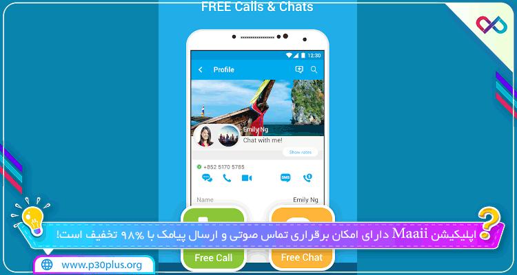 دانلود اپلیکیشن Maaii : Free Calls & Messages مایی برای اندروید