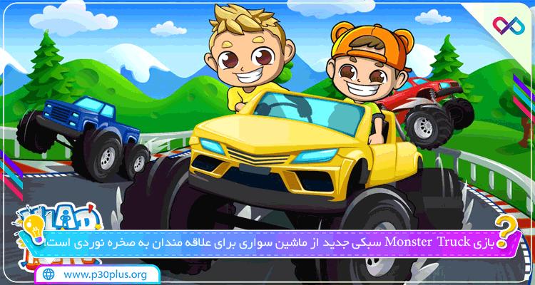 دانلود بازی Monster Truck Vlad & Niki مانستر تراک برای اندروید