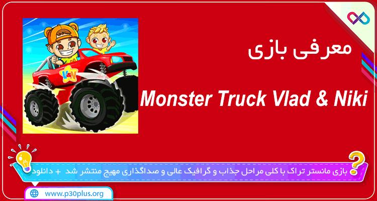 تصویر معرفی بازی Monster Truck Vlad & Niki مانستر تراک