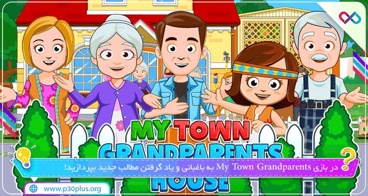 دانلود بازی My Town : Grandparents Play home Fun Life Game مای تاون گرند پارنتس برای اندروید