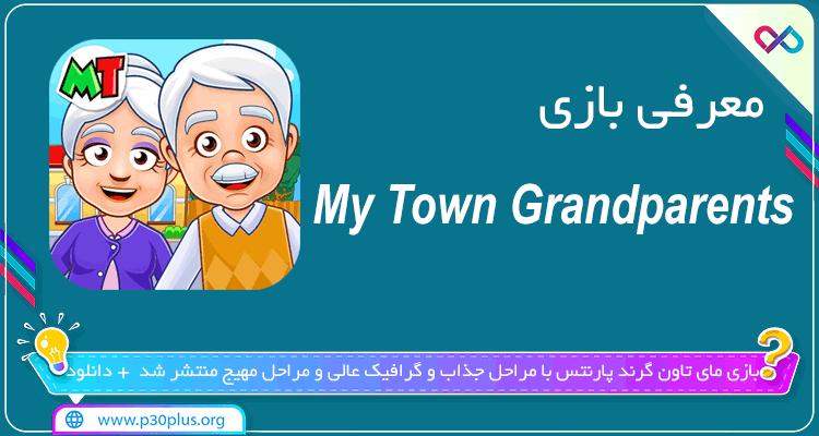 تصویر معرفی بازی My Town Grandparents مای تاون گرند پارنتس
