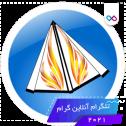 تصویر لوگوی اپلیکیشن آنلاین گرام ضد فیلتر Online Gram