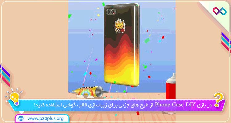 دانلود بازی Phone Case DIY فون کیس طراحی قاب گوشی برای اندروید