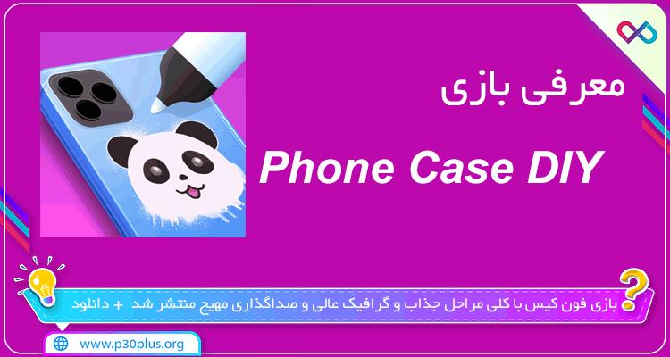 تصویر معرفی بازی Phone Case DIY فون کیس